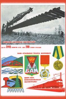 1360. Советский плакат: БАМ - стальная трасса молодых. Шире шаг, комсомольская магистраль!