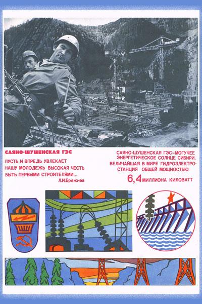 1361. Советский плакат: Саяно-Шушенская ГЭС. Пусть и впредь увлекает нашу молодежь высокая честь быть первыми строителями...