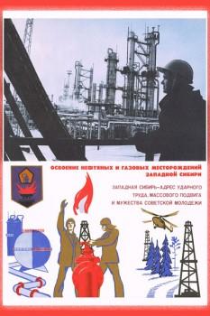 1362. Советский плакат: Освоение нефтяных и газовых месторождения западной Сибири