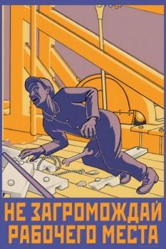 1363. Советский плакат: Не загромождай рабочего места