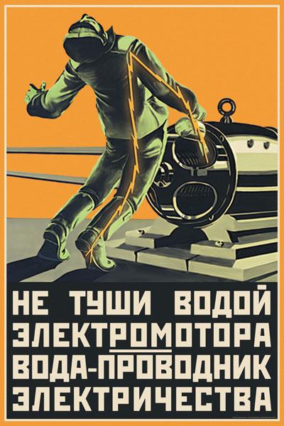 1364. Советский плакат: Не туши водой электромотора, вода проводник электричества