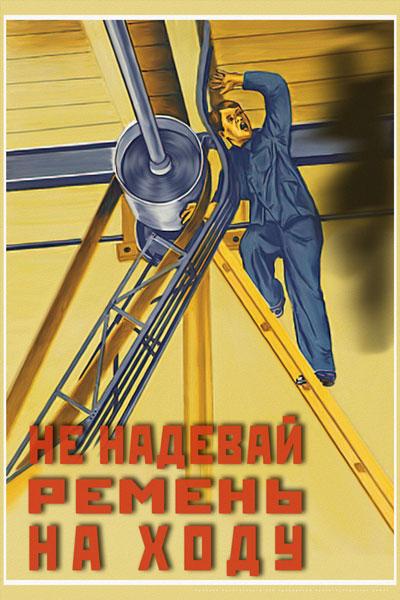 1365. Советский плакат: Не надевай ремень на ходу
