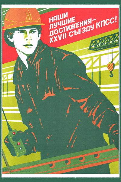 1366. Советский плакат: Наши лучшие достижения - XXVII съезду КПСС!