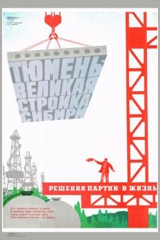 1367. Советский плакат: Тюмень - великая стройка Сибири. Решения партии в жизнь.