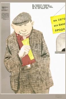 1369. Советский плакат: Он стремится подороже вам в кино продать билет. Он бы совесть продал тоже, да ее, как видно, нет.