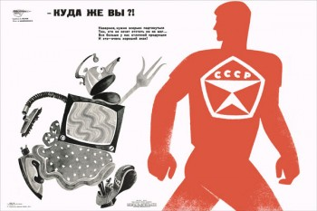 1370. Советский плакат: Куда же вы?!