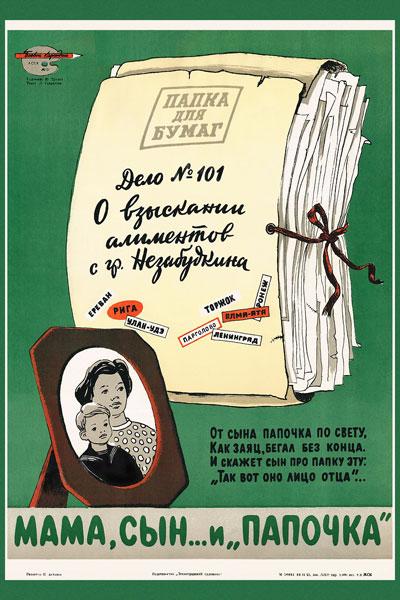 1371. Советский плакат: Мама, сын... и папочка