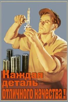 1372. Советский плакат: Каждая деталь отличного качества