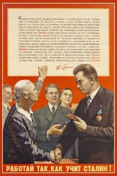 1373. Советский плакат: Работай так, как учит Сталин!