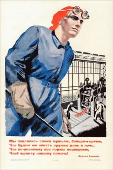 1374. Советский плакат: Мы поклялись своим мужьям...