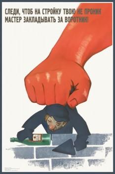 1375. Советский плакат: Следи, чтоб на стройку твою не проник мастер закладывать за воротник!