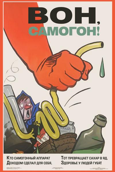 1376. Советский плакат: Вон, самогон!
