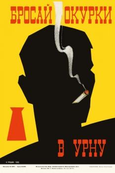 1377. Советский плакат: Бросай окурки в урну