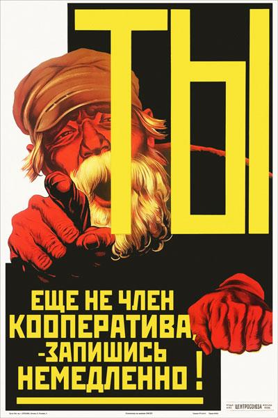 1380. Советский плакат: Ты еще не член кооператива, - запишись немедленно!