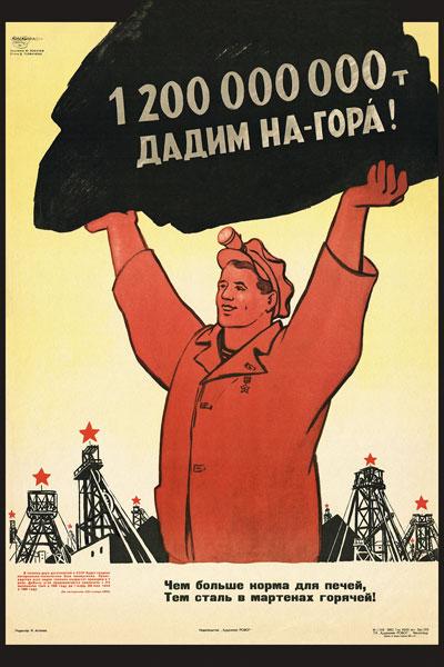 1382. Советский плакат: 1 200 000 000 т. дадим на-гора!