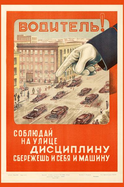 1383. Советский плакат: Водитель! Соблюдай на улицах дисциплину сбережешь и себя и машину.