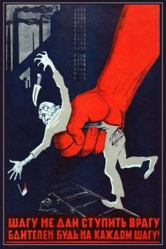 1384. Советский плакат: Шагу не дай ступить врагу бдителен будь на каждом шагу!