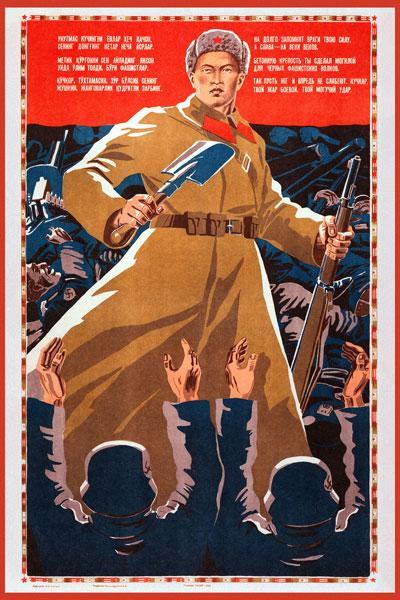 1386. Плакат СССР: На долго запомнят враги твою силу, а слава - на веки веков...