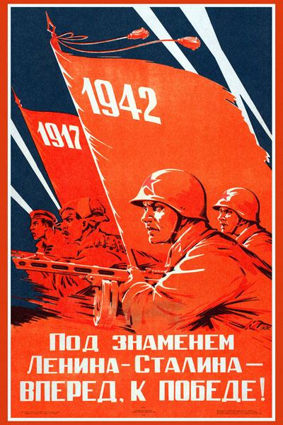 1387. Советский плакат: Под знаменем Ленина-Сталина - вперед, к победе!