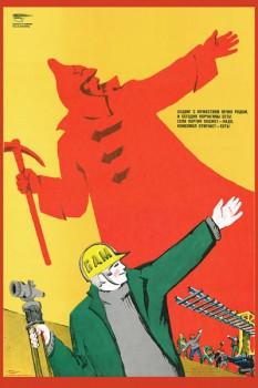 1388. Советский плакат: Подвиг с мужеством вечно рядом, и сегодня Корчагины есть! Если партия скажет - надо, комсомол отвечает - есть!