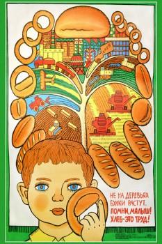 1389. Советский плакат: Не на деревьях булки растут. Помни, малыш! Хлеб - это труд!