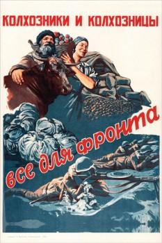 1390. Советский плакат: Колхозники и колхозницы. Все для фронта.