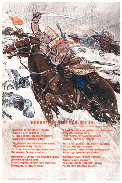 1391. Советский плакат: Конногвардейская песня