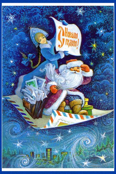 1393. Советский плакат-открытка: С Новым годом!