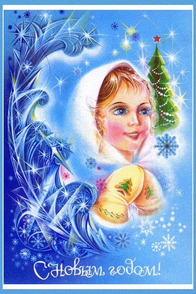 1394. Советский плакат-открытка: С Новым годом!