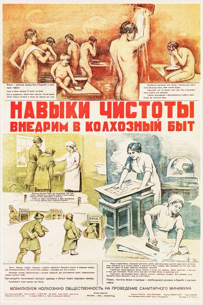 1395. Советский плакат: Навыки чистоты внедрим в колхозный быт