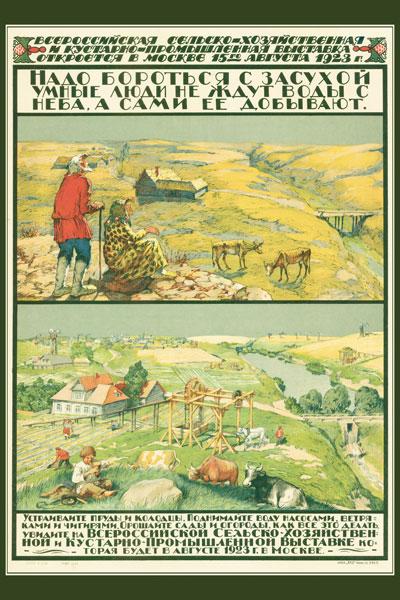 1396. Советский плакат: Надо бороться с засухой. Умные люди не ждут воды с неба, а сами ее добывают.