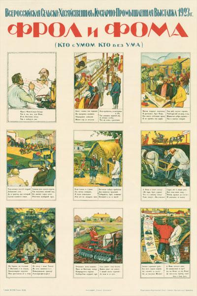 1397. Советский плакат: Фрол и Фома
