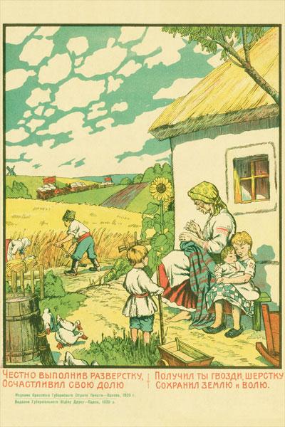 1398. Советский плакат: Честно выполнил разверстку, осчастливил свою долю, получил ты гвозди, шерстку, получил землю и волю