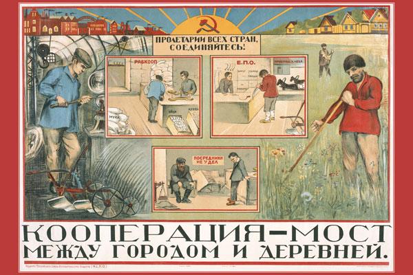 1399. Советский плакат: Кооперация - мост между городом и деревней
