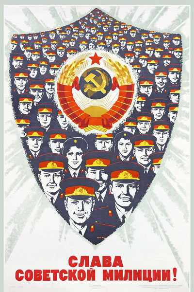 1402. Советский плакат: Слава советской милиции!