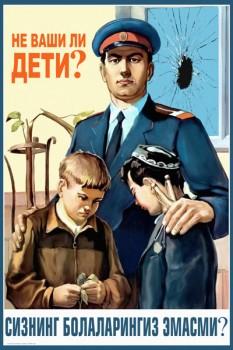 1403. Советский плакат: Не ваши ли дети?