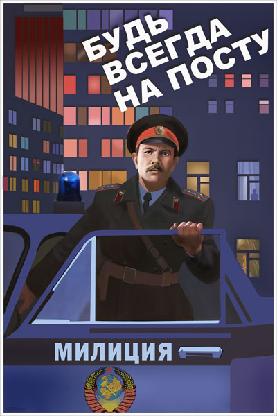 1405. Советский плакат: Будь всегда на посту!