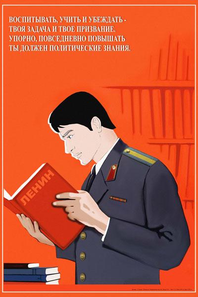 1406. Советский плакат: Воспитывать, учить и убеждать - твоя задача и твое призвание. Упорно, повседневно повышать ты должен политические знания.