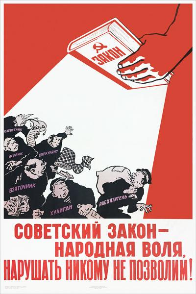 1407. Советский плакат: Советский закон - народная воля, нарушать никому не позволим!