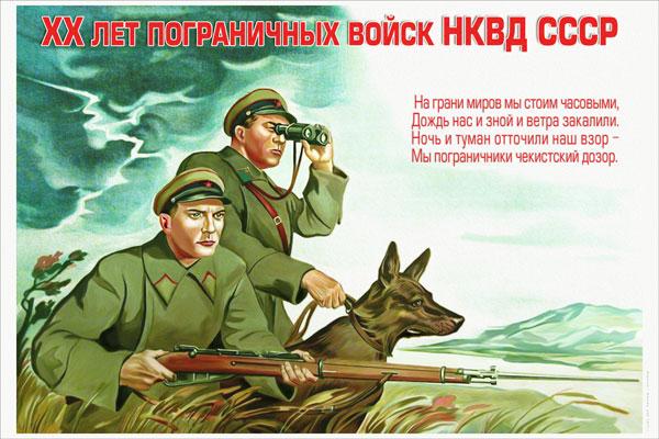 1408. Советский плакат: XX лет пограничных войск НКВД СССР
