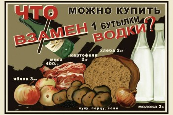1409. Советский плакат: Что можно купить взамен 1 бутылки водки?