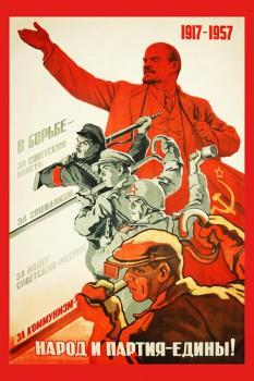 141. Советский плакат: Народ и партия - едины! 1917-1957