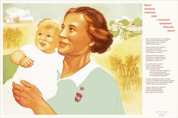 1410. Советский плакат: Привет женщинам сталинской эпохи — счастливым гражданкам Советской страны!
