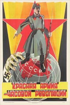 1411. Советский плакат: Красная армия - часовой революции