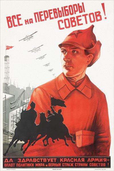 1412. Советский плакат: Да здравствует Красная армия - оплат политики мира и верный страж страны советов!