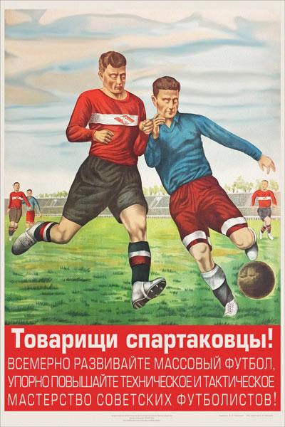 1413. Советский плакат: Товарищи спартаковцы!