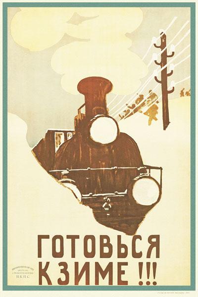 1414. Советский плакат: Готовься к зиме!!!