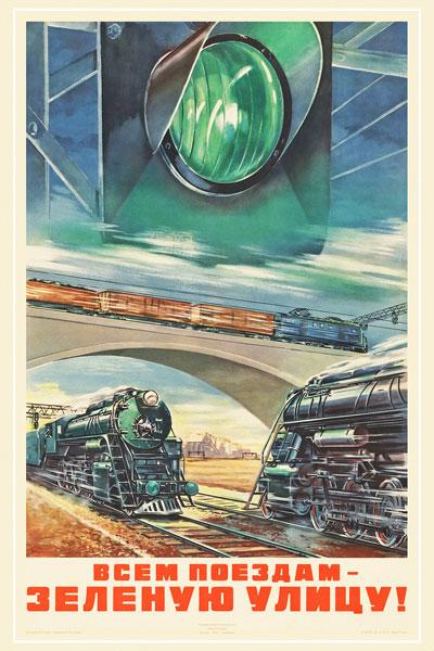 1416. Советский плакат: Всем поездам - зеленую улицу!