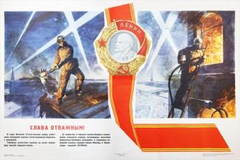 1417. Советский плакат: Слава отважным!