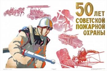 1418. Советский плакат: 50 лет советской пожарной охраны